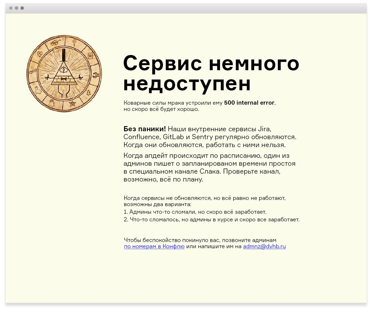 Кастомная страница об ошибке для nginx